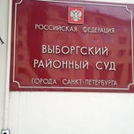 Выборгский районный суд спб судья григорьева