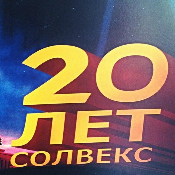 солвекс туроператор официальный сайт москва