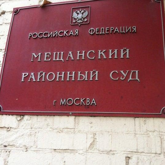 Мещанский районный суд гМосквы