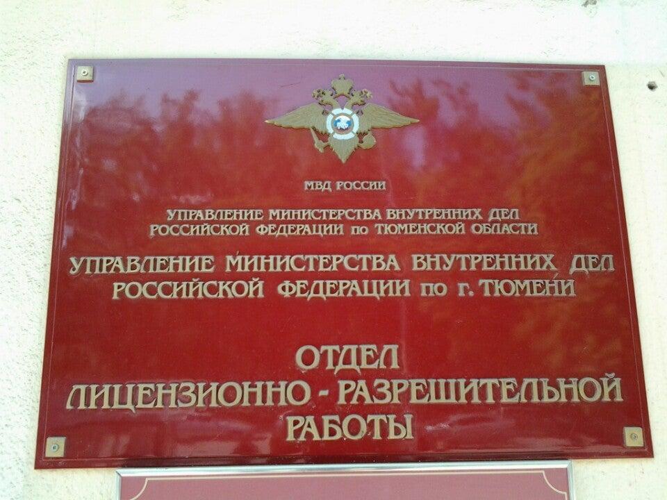 Справка о несудимости  как получить ее в России