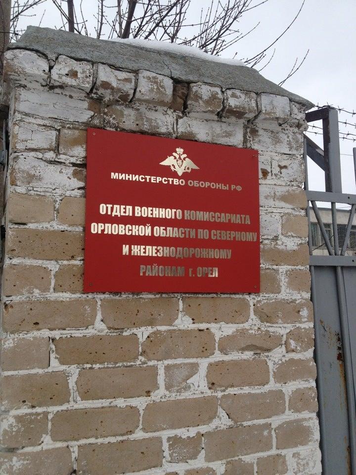 Военный Комиссариат Северного и Железнодорожного Районов Г