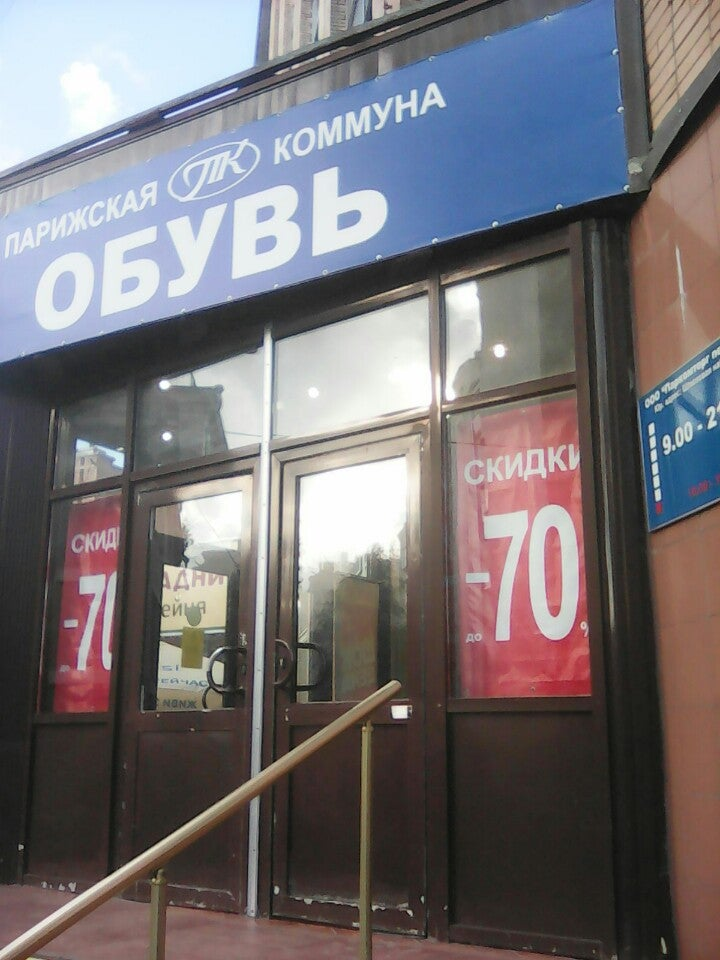 Магазин восточных товаров mirusalam на улице парижской коммуны, метро