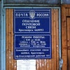 Фото Почтовое отделение №93