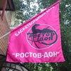 Фото Ростов Дон