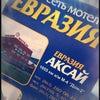 Фото Евразия-Аксай