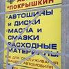 Фото Покрышкин