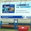 Фото АЗС Газпром