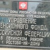 Фото УПФР