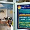 Фото Sky Travel Tour