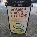 Фото Кафетерий в соцсетях