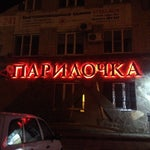 Фото Парилочка в соцсетях