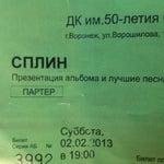 Фото ДК 50-летия Октября в соцсетях
