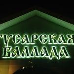 Гусарская Баллада в Серпухове