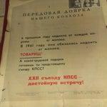 Фото Старооскольский краеведческий музей в соцсетях