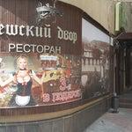 Фото Чешский двор в соцсетях