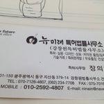 Photo taken at 광주지방법원 (Gwangju District Court) by 고영문 지. on 2/20/2012