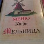 Фото Мельница в соцсетях
