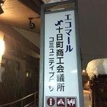 Photo taken at 十日町商工会議所 by yoshikazu f. on 1/10/2015
