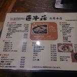 Photo taken at 巨牛荘 石原本店 by Mayuka Y. on 11/23/2014