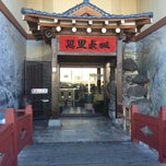 Photo taken at Great Wall Restaurant by Veronica B. on 1/12/2013