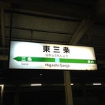 Photo taken at 東三条駅 (Higashi-Sanjo Sta.) by Takashi E. on 11/17/2012