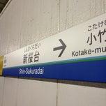 Photo taken at 新桜台駅 (Shin-Sakuradai Sta.)(SI38) by ゆーすかい on 6/8/2013
