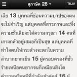Photo taken at Bangkok Chinese Church Of Seven-Day Adventists by Champ W. on 8/10/2013