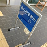 Photo taken at さいたま市西区役所 by れい L. on 12/13/2014