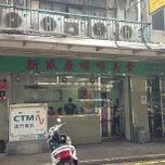 Photo taken at 新威廉咖啡美食 by William K. on 6/23/2013