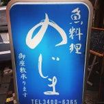 Photo taken at 魚料理のじま by dorista T. on 6/21/2013