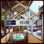 Photo taken at 麻布十番駅 (Azabu-juban Sta.) by TUJDays on 7/9/2013