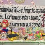 Photo taken at โรงเรียนคลองเกลือ by Fay on 1/13/2015