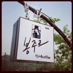 Photo taken at 봉주르 (Bonjour) by 겸이^^ on 4/28/2012