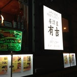 Photo taken at Izakaya Ariyoshi by Jeff G. on 11/28/2011