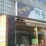 Photo taken at 신세대미용실 by 金潤柱 on 9/22/2011