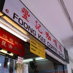 Photo taken at Foong Kee Coffee Shop by Chi Kwan S. on 11/4/2011