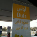 Photo taken at Oula fuel station by Khalid A. on 2/18/2012