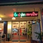 Photo taken at Siri Seafood   ภัตตาคาร ศิริซีฟู้ด by 🔱🌹Nilë🎊Vïvä🌹🔱 on 9/4/2012