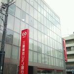 Photo taken at 三菱東京UFJ銀行 小阪支店 by nemasita on 6/18/2012
