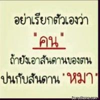 Photo taken at Telewiz @ Muangthai Phatra 2nd fl. by ลักษณ์ธาดา ห. on 3/13/2012