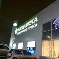 Photo taken at Азбука вкуса by Кирюша A. on 1/17/2012