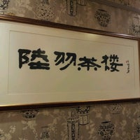 Photo taken at Luk Yu Tea House 陸羽茶樓 by Andrew K. on 3/23/2012