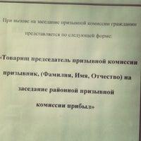Photo taken at Военкомат Академический by Daniel 🎸 S. on 10/25/2012