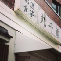 Photo taken at 丸千葉 by Satoshi E. on 7/17/2016