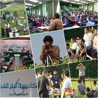 Photo taken at ISCAE by mohammed l. on 8/20/2013