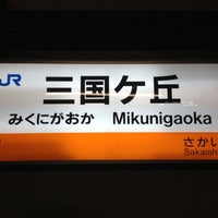 Photo taken at JR 三国ヶ丘駅 (Mikunigaoka Sta.) by LQO on 11/11/2012