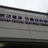Photo taken at Gion-shijo Station (KH39) by muragin1029 on 2/5/2013