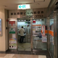 Photo taken at 恵比寿駅ビル内郵便局 by ちょくりん on 6/22/2015