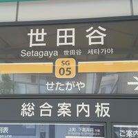 Photo taken at Setagaya Station (SG05) by november42195 on 8/1/2016