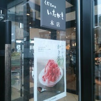 Photo taken at いたがき 本店 by かゆ on 9/24/2016